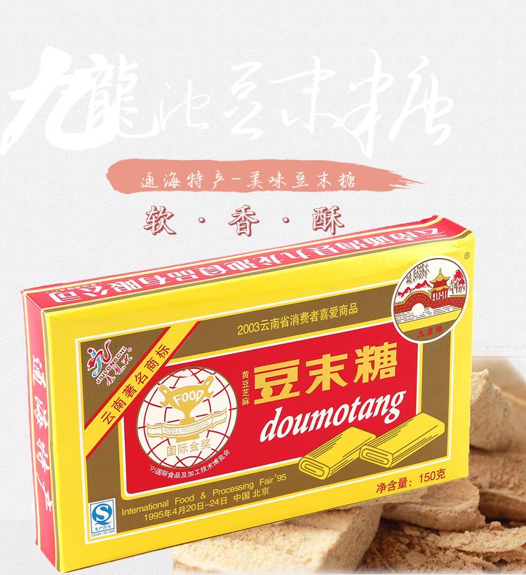 云南特产零食豆末糖150g*3盒 黄豆芝麻豆制品零食