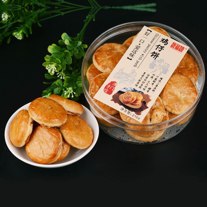 澳门特产年货鸡仔饼的零食品舌尖上美食传统糕点点心小吃糕点