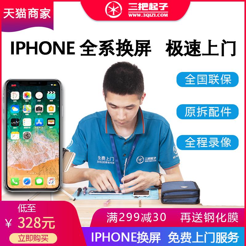 三把起子苹果x屏幕总成iphone7 8p Xs原拆外屏碎手机总成上门维修
