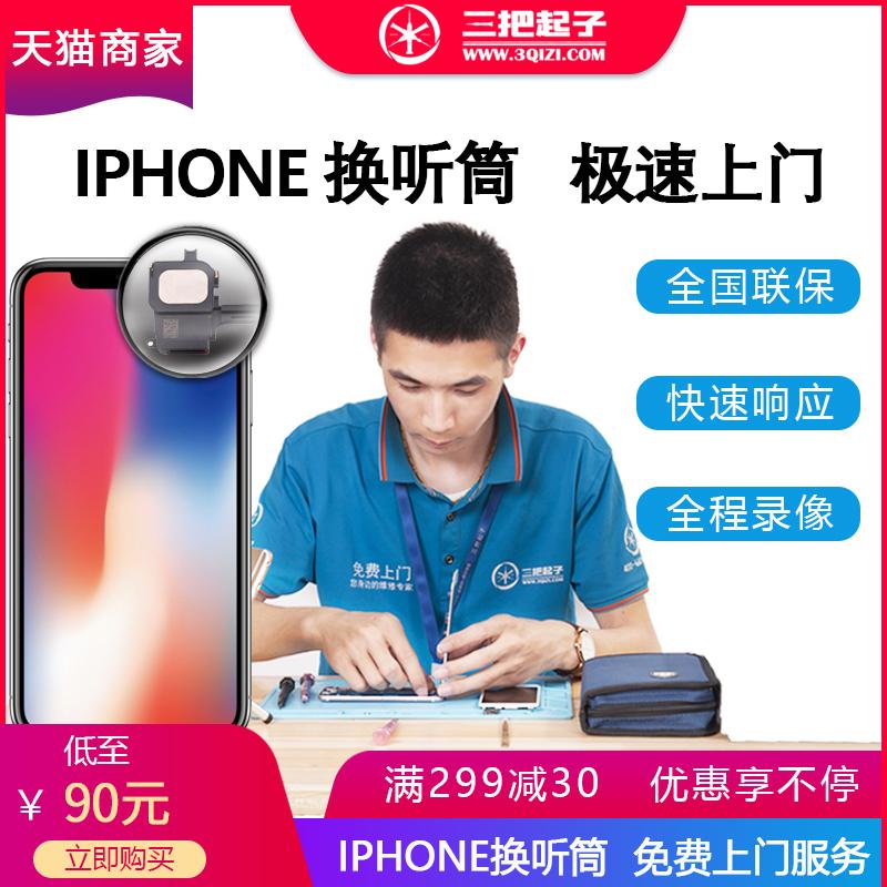 三把起子苹果iPhone手机6S 6SPlus 7 7p听筒无声音更换上门维修