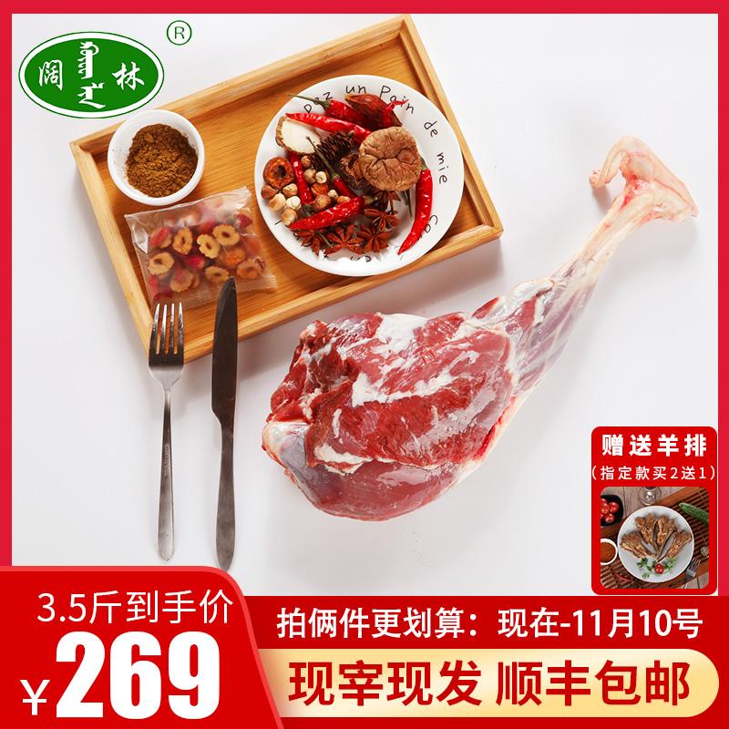 阔林羊后腿肉3.5斤内蒙古锡盟散养羊生羊腿礼盒装顺丰冷链包邮