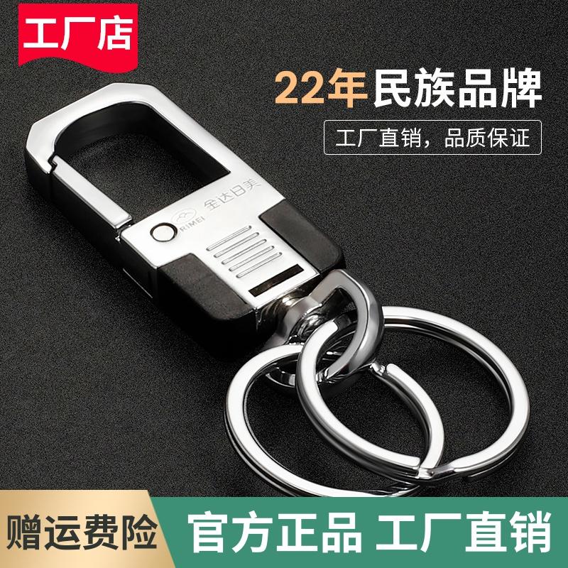 日美钥匙扣男士钥匙链汽车钥匙挂件男女生腰挂创意简约钥匙圈礼品需要用券