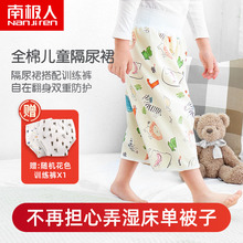 Baby diaper skirt, leak proof, bed care, diaper, water-proof and pure cotton