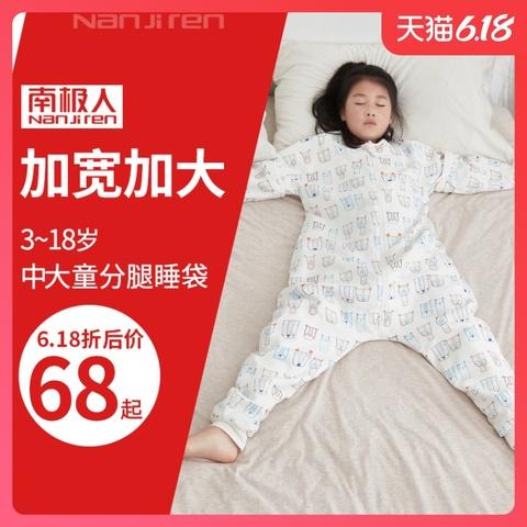 南极人睡袋儿童夏季薄款防踢被神器中大童小学生宝宝四季纱布分腿