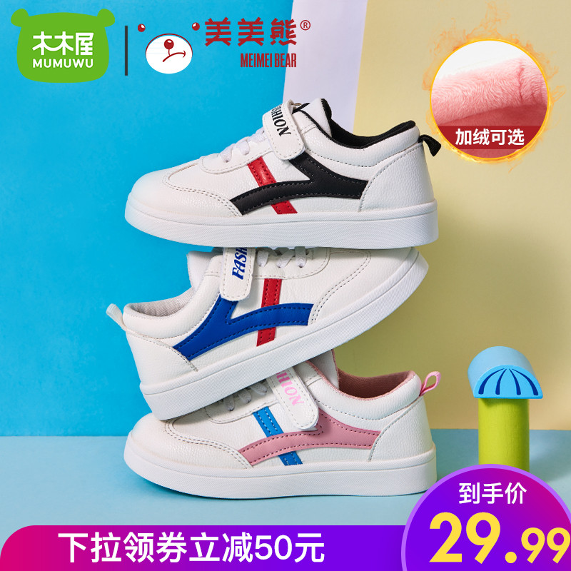 儿童小白鞋男童鞋2019新款女童小白鞋加绒时尚休闲运动鞋男女童鞋