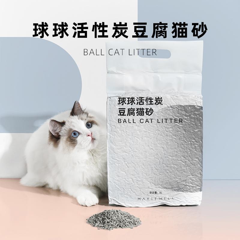 球球活性炭豆腐猫砂除臭5斤