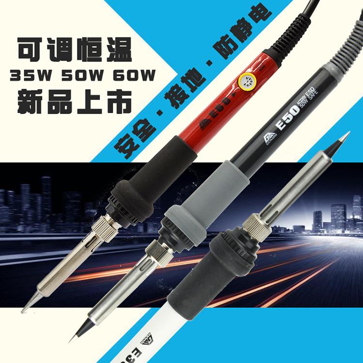 固耐斯内热式936烙铁防静电恒温电烙铁GS家用维修焊锡工具套装gns