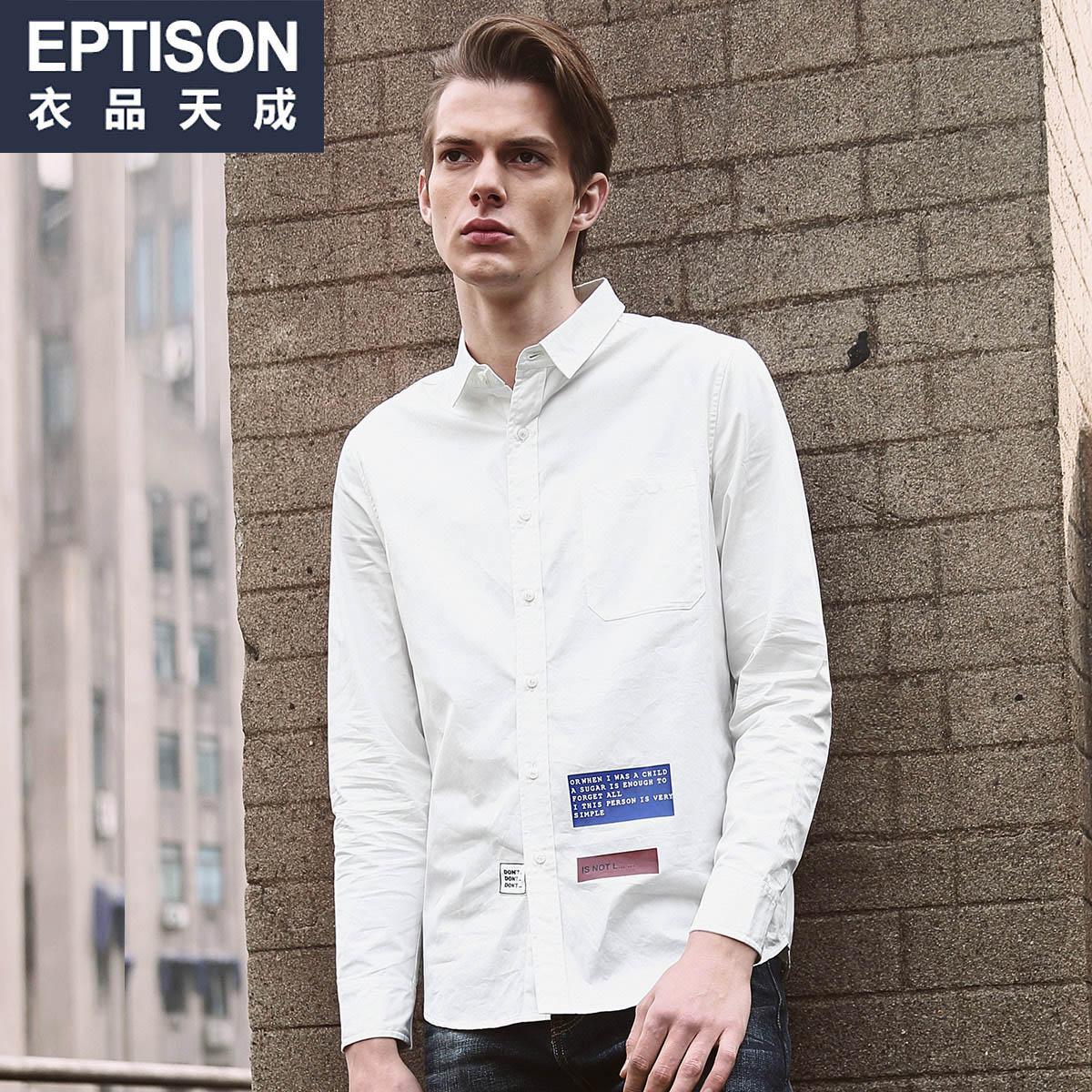 衣品天成秋装新品男士衬衫长袖印花纯色长袖青年长袖衬衣男