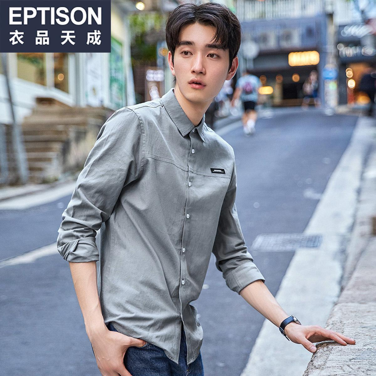 衣品天成秋季清仓长袖衬衫男装潮流韩版纯色纯棉简约青年衬衣
