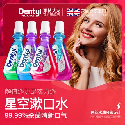 英国进口Dentylactive邓特艾克星空漱口水液持久型便携杀菌防蛀牙