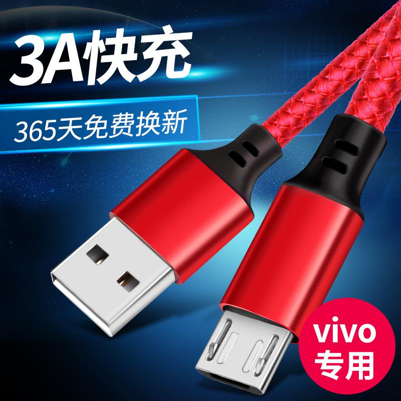 适用vivoZ3i数据线s1pro手机z1充电线vivoz3x双引擎z5x充电器满30.00元可用15元优惠券