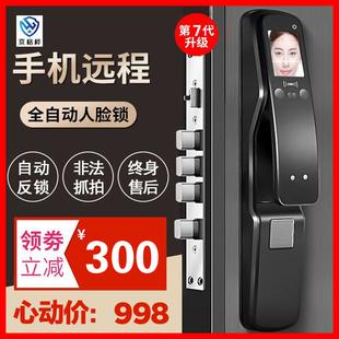 全自动人脸识别智能锁指纹密码 锁家用防盗门智能电子门锁刷脸锁