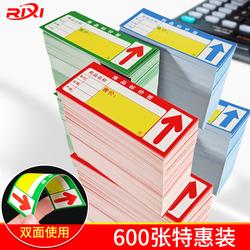 600张超市商品标价签 货架标签纸展示牌便利店标价牌价钱牌货架卡纸双面手写价格牌促销牌特价爆炸贴小标签