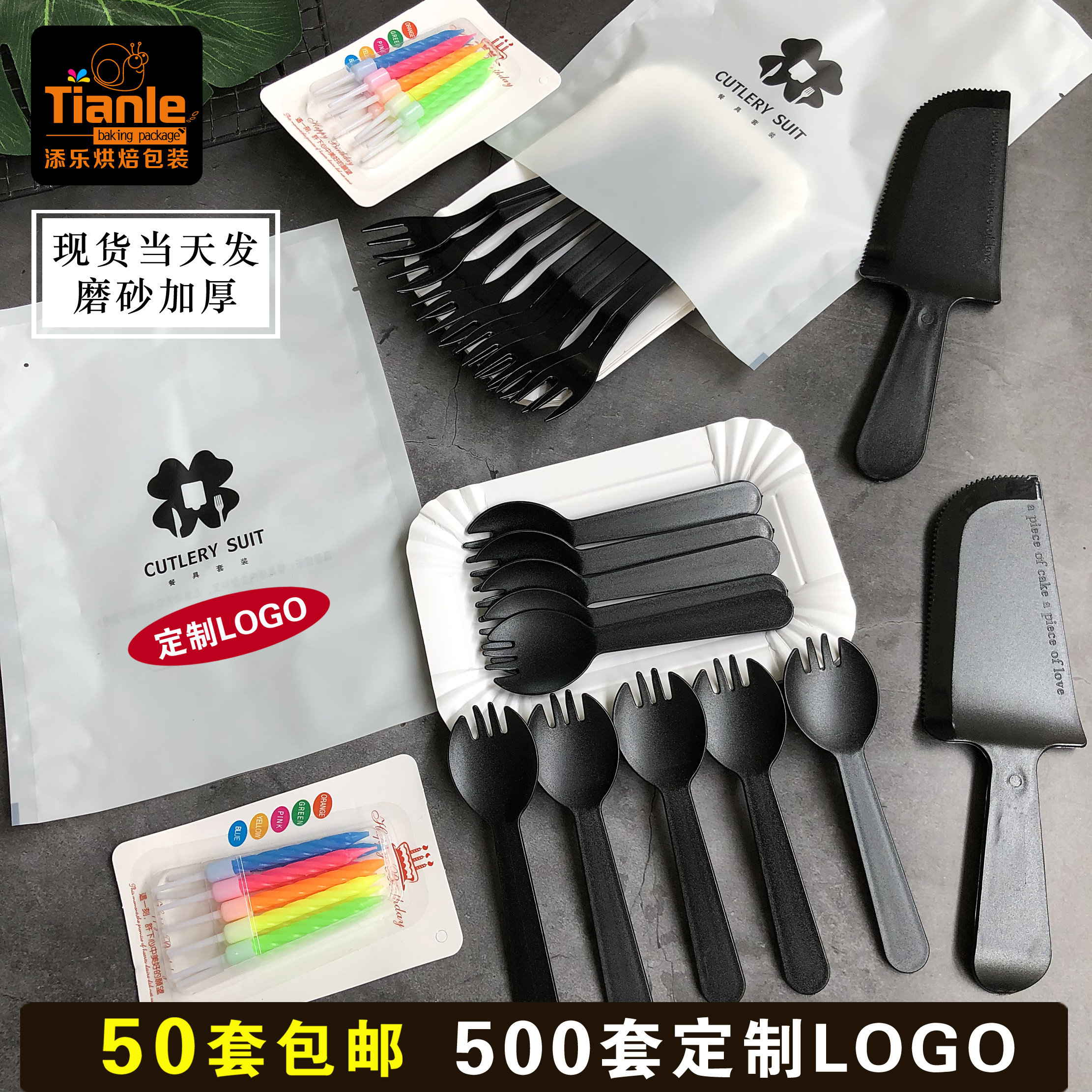 Birthday cake plate knife fork candle set four in one plastic tableware plate disposable high grade paper tray