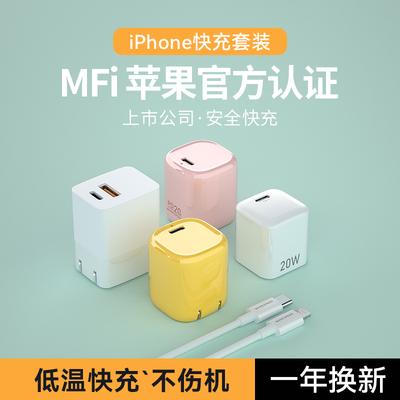 移速iPhone13pro充电器头pd20w快充适用苹果12max充电头11X手机数据线18w正品套装ipad闪冲typec专用mini插头