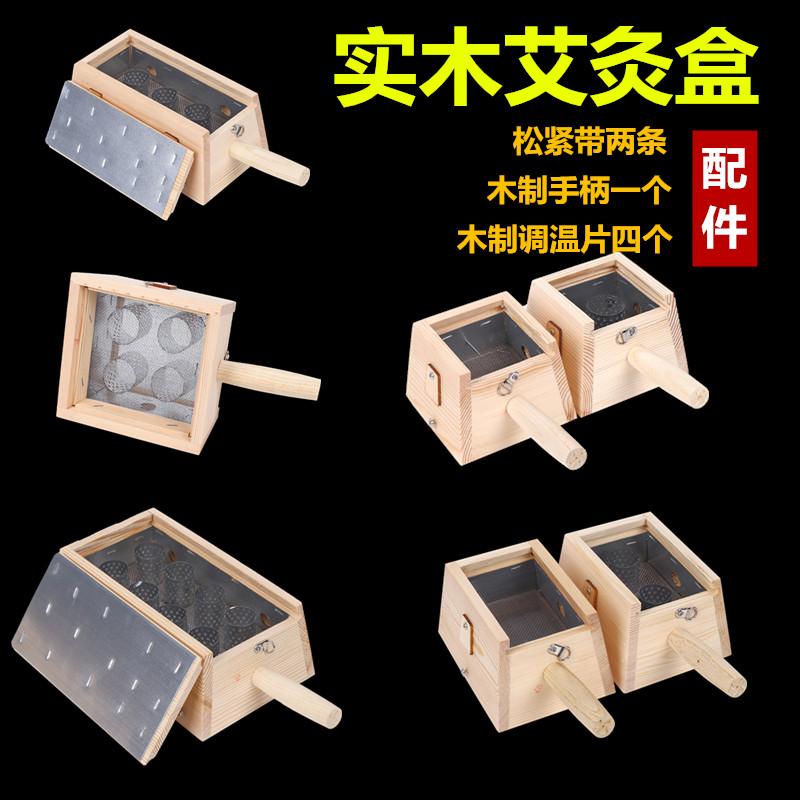 木制艾灸盒随身灸家用全身家庭式去湿气宫寒妇科腰腹部背部艾炙盒