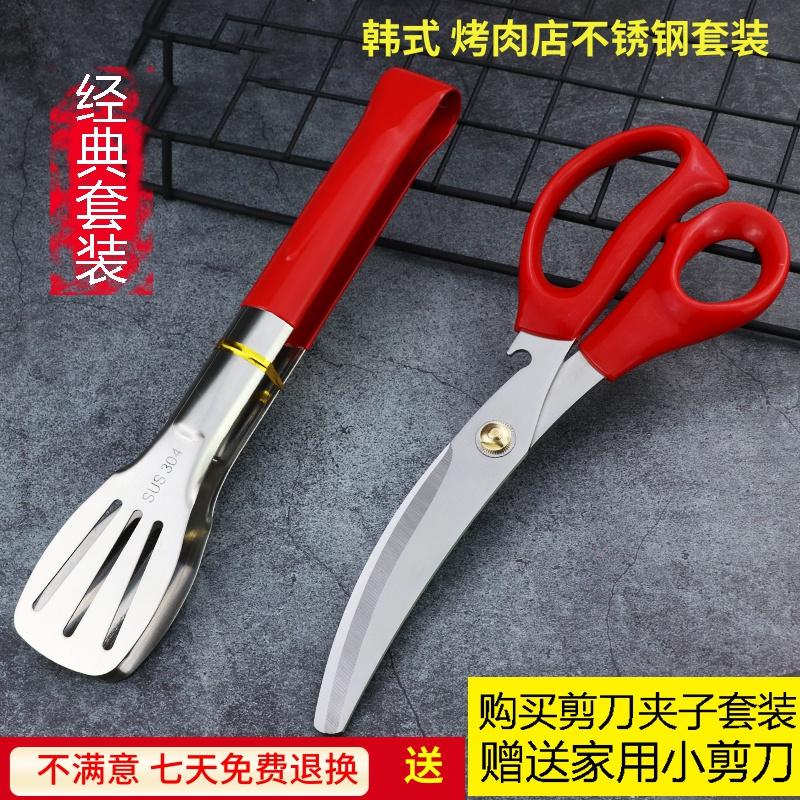 Кухонные ножницы Артикул 595091346362