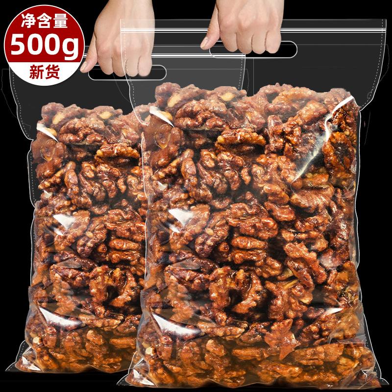琥珀核桃仁500g袋装净重焦糖蜂蜜味坚果零食散装新鲜野生熟核桃肉
