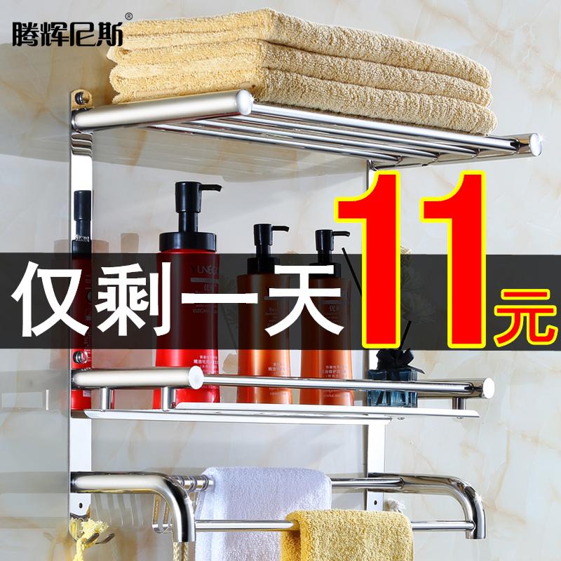 卫生间置物架壁挂式厕所收纳架浴室毛巾架304不锈钢洗漱台免打孔