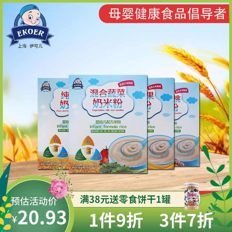 EKOER伊可児乳児配合ミルク米粉子供栄養米粉赤ちゃん補助食品4つの味が選べます。