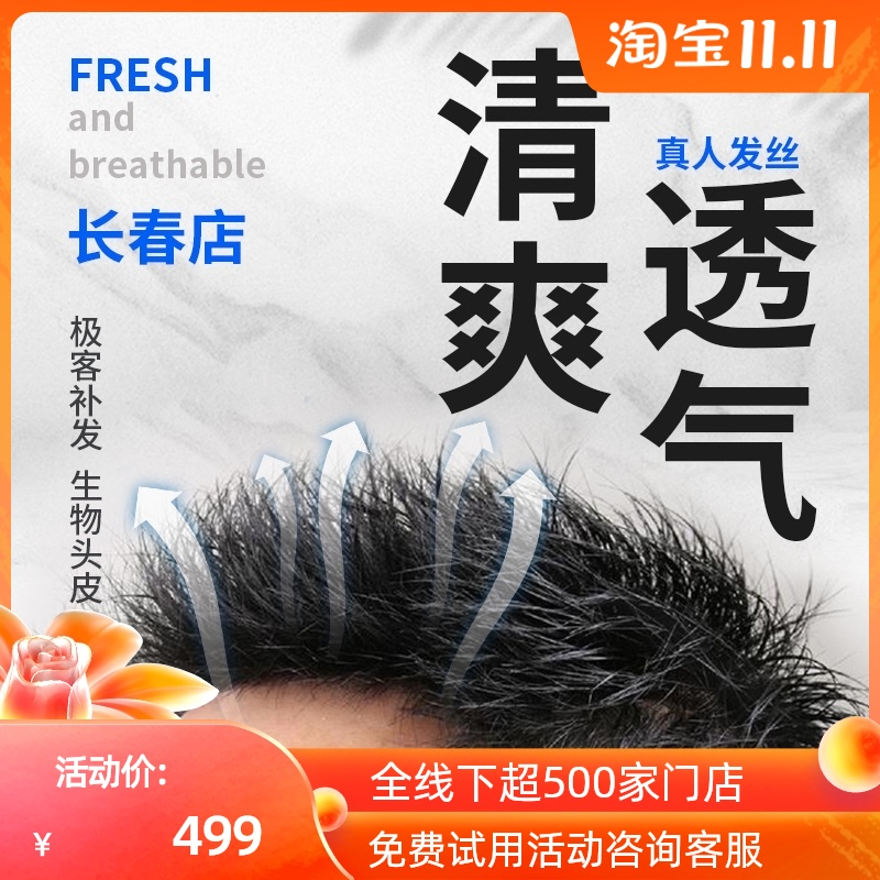 Jinjike hair repair Changchun store short hair handsome traceless forehead hair wig