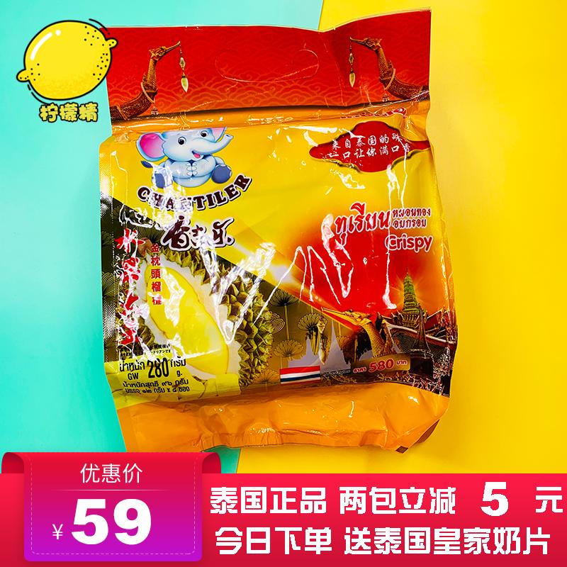 泰国原装进口泰吉象满口香香吉尔乐好吃金枕头冻干榴莲干280g零食