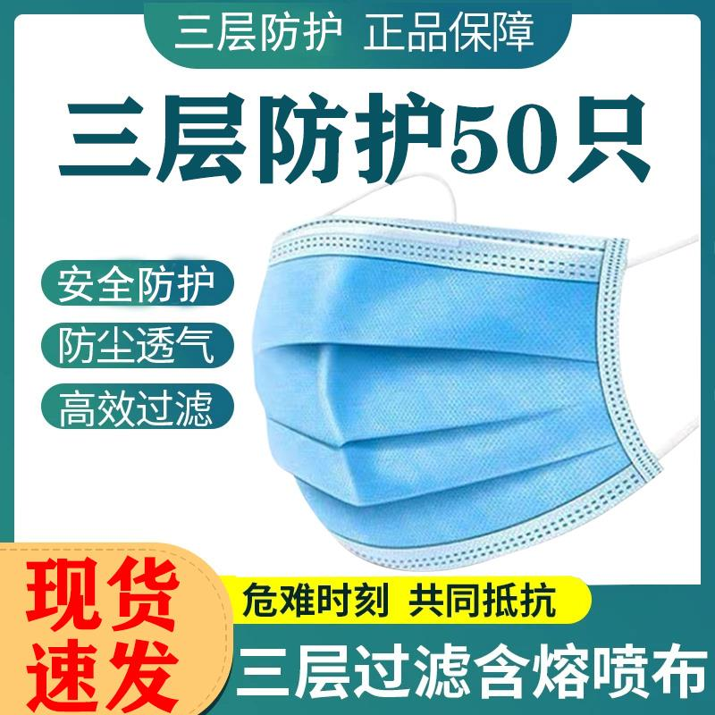 Spot disposable mask three layer protective mask adult breathable non-woven mask 50 pieces summer thin