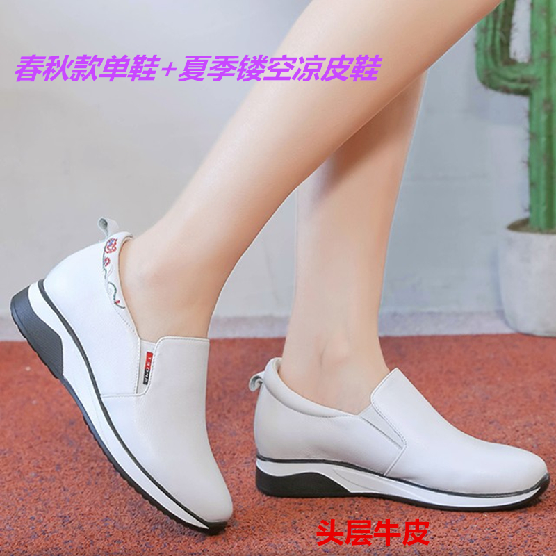 Slope heel soft face mother red wave shoes leather sports sandals spring and summer leisure white shoes womens breathable mesh single shoes