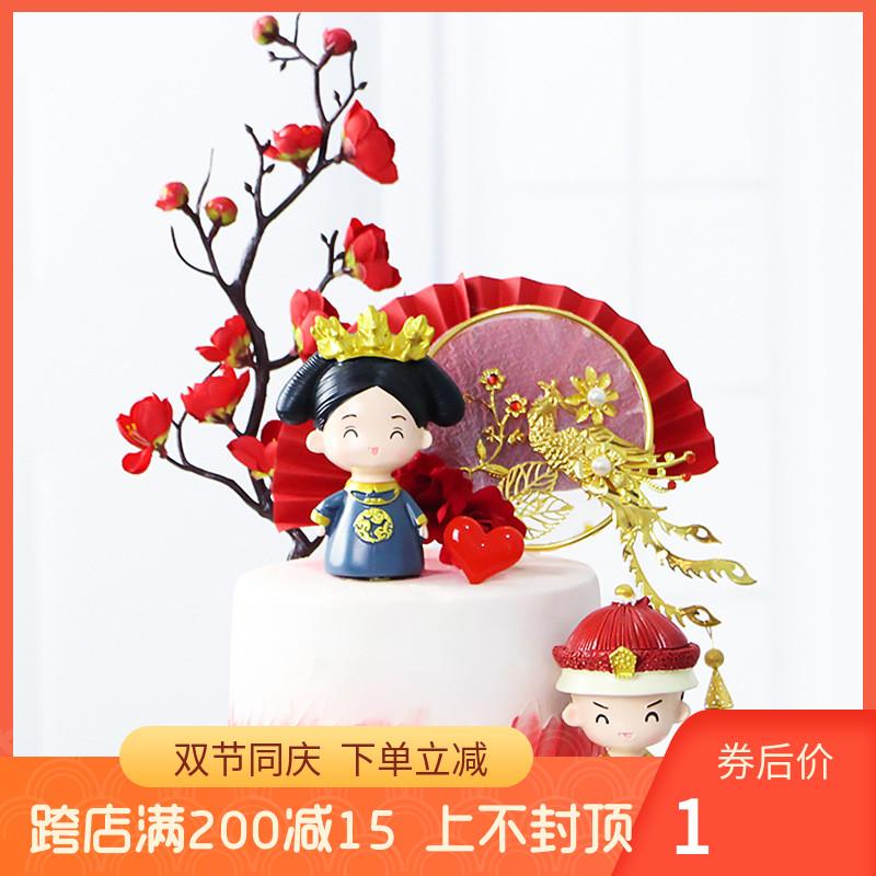 皇帝皇后蛋糕摆件宫廷中国婚礼结婚纪念情侣甜品配件凤凰烘焙插件