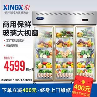 星星1300升厨房三门冰箱立式商用展示柜大容量单温冷藏冰柜保鲜柜