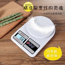 智造生活厨房秤电子烘焙秤计量家用食物小型称高精准小台克称0.1g