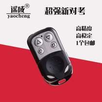 遥成对拷贝遥控器车库门遥控器电动门遥控器卷帘门卷闸门遥控器