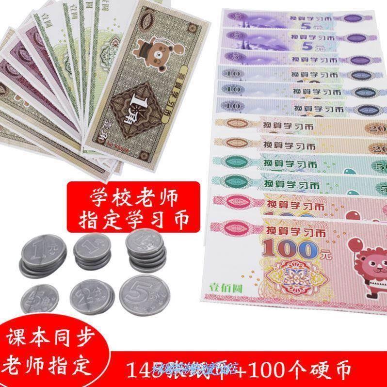 Китайские деньги Артикул 639837370295