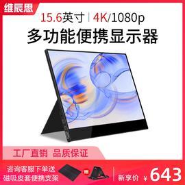 【工厂现发】维辰思15.6英寸4K触摸便携式显示器ps4游戏ps5直连switch电脑笔记本扩展分屏外接屏幕便捷显示器