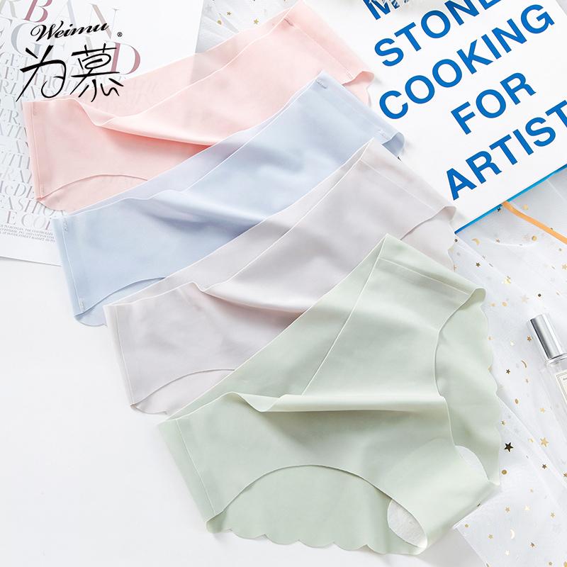 4条夏季冰丝无痕透气低腰三角裤