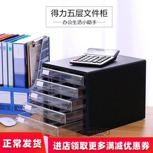 得力桌面文件柜抽屉式办公室多层组合柜子塑料加厚资料分类储物柜五层整理柜A4文件收纳盒桌上置物架办公用品
