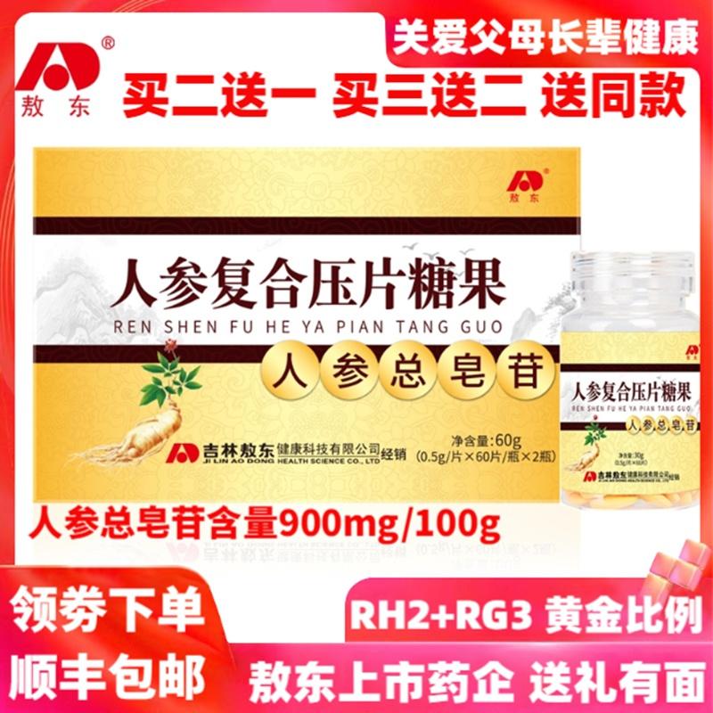 敖东人参皂苷rh2护人参总皂甙粉命rg3片剂枸杞子桑葚正品非素胶囊