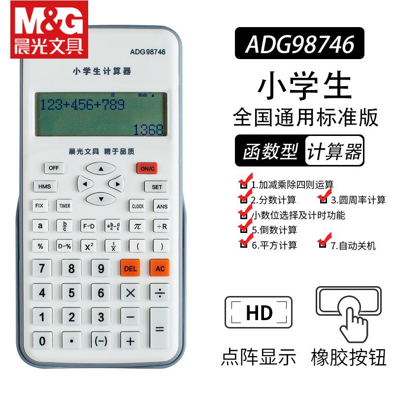 Калькуляторы Артикул 600245950543