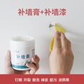 墙面修补腻子膏家用白色内墙裂纹防水防潮防霉墙体修复神器补墙膏