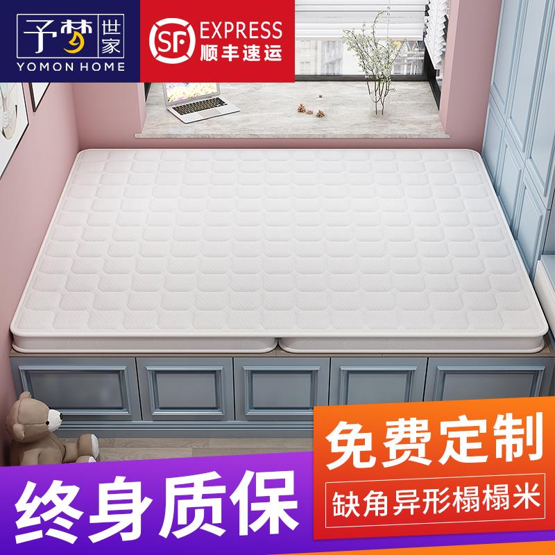 榻榻米垫子定做家用椰棕塌塌米垫子炕垫子踏踏米床垫订做定制尺寸