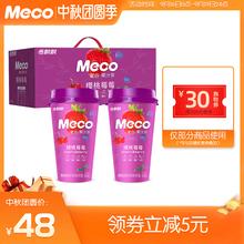 香飘飘meco蜜谷果汁茶樱桃莓莓400ml*8杯装