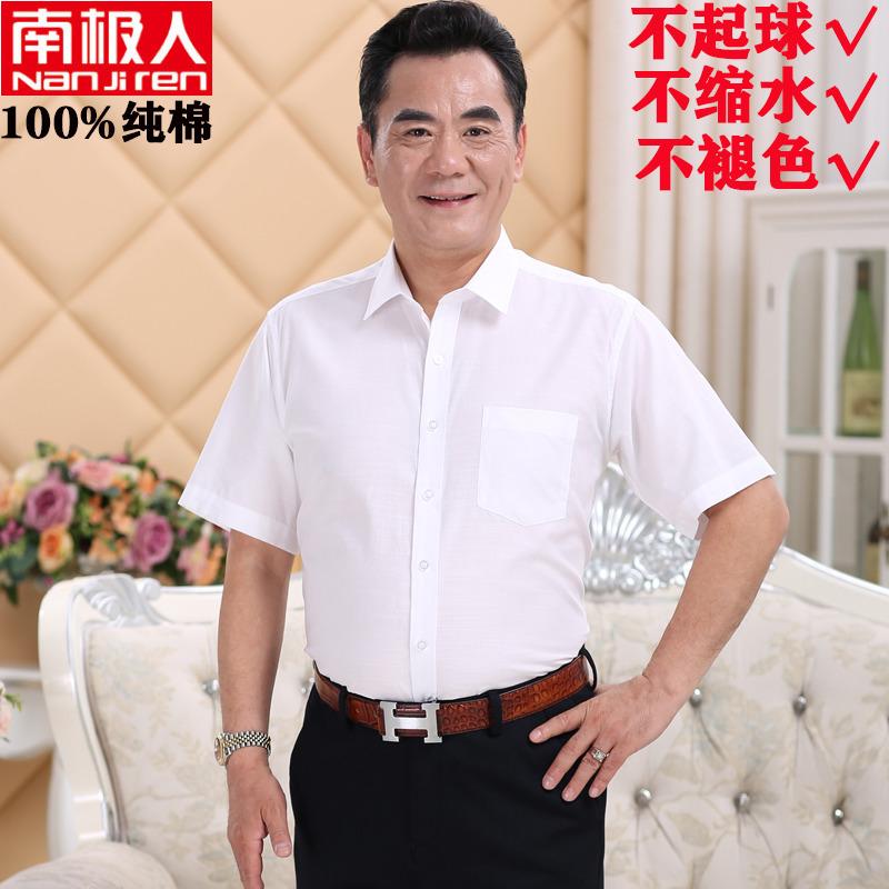 南极人男士纯棉短袖衬衫夏季商务免烫中老年大码宽松衬衣薄爸爸装