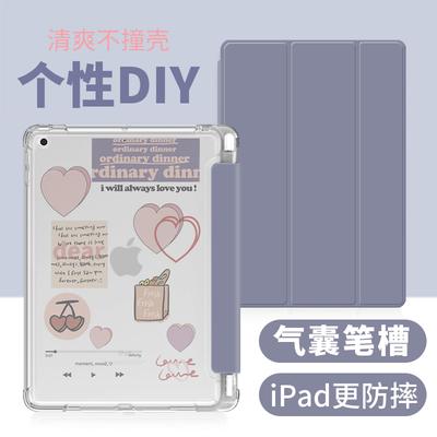 [DIY]iPad2020保护套带笔槽10.2新款air4苹果10.9寸2019平板ipadpro11防摔2021透明mini5三折8气囊10.5壳2018