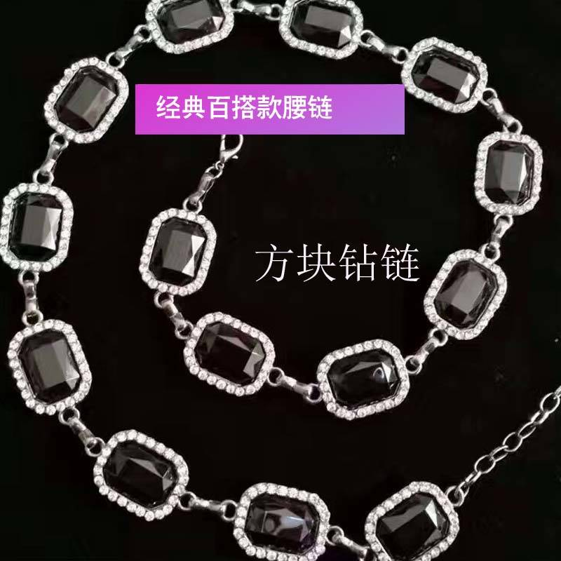 Belly Dance waist chain 2018 new diamond diamond diamond chain versatile popular diamond chain waist jewelry package mail hot