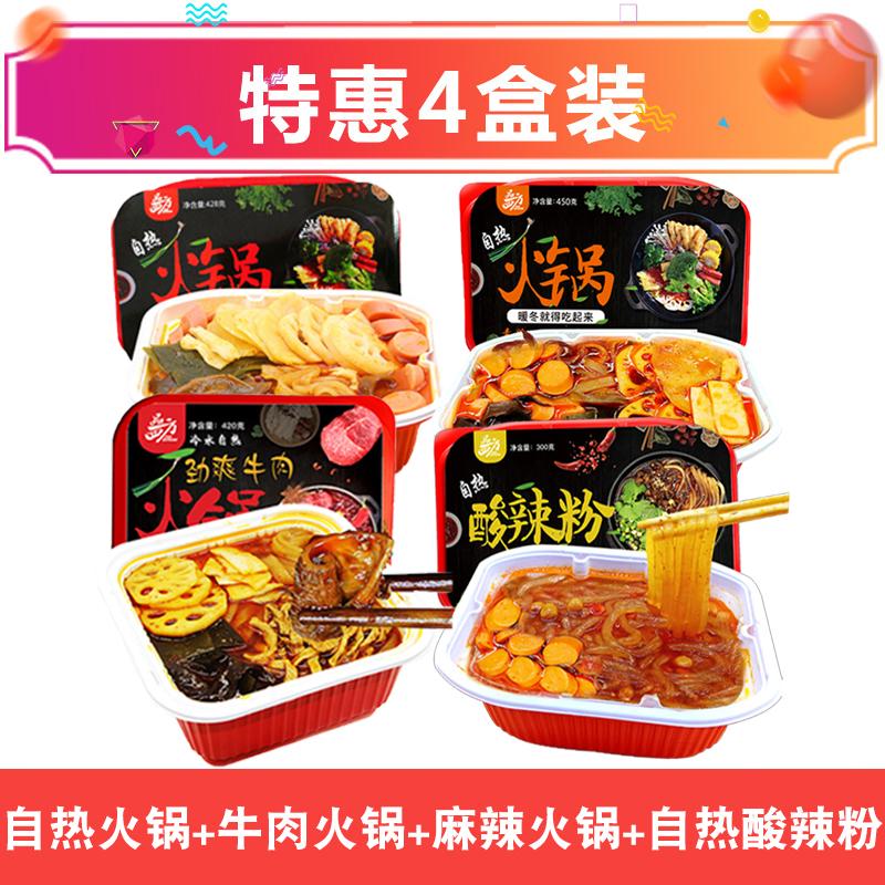 品四方4盒自热火锅速食懒人小火锅一箱荤素搭配自助套餐即食自煮热销1件买三送一