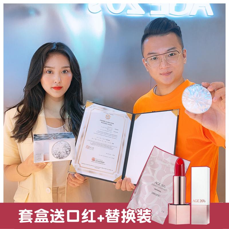 韩国age20's爱敬cc霜精华气垫bb霜限时抢购