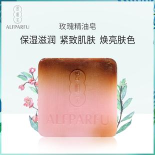 爱帕芙玫瑰手工皂精油皂滋润补水洗脸皂洁面改善暗沉香皂