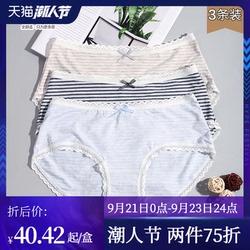 3条花仙子石墨烯莫代尔内裤女性感条纹蕾丝边女士中腰三角裤21027