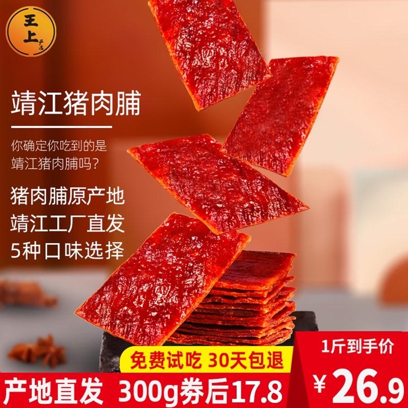 王上靖江特产猪肉脯干江苏肉铺蜜汁味香辣原味网红小吃零食推荐品