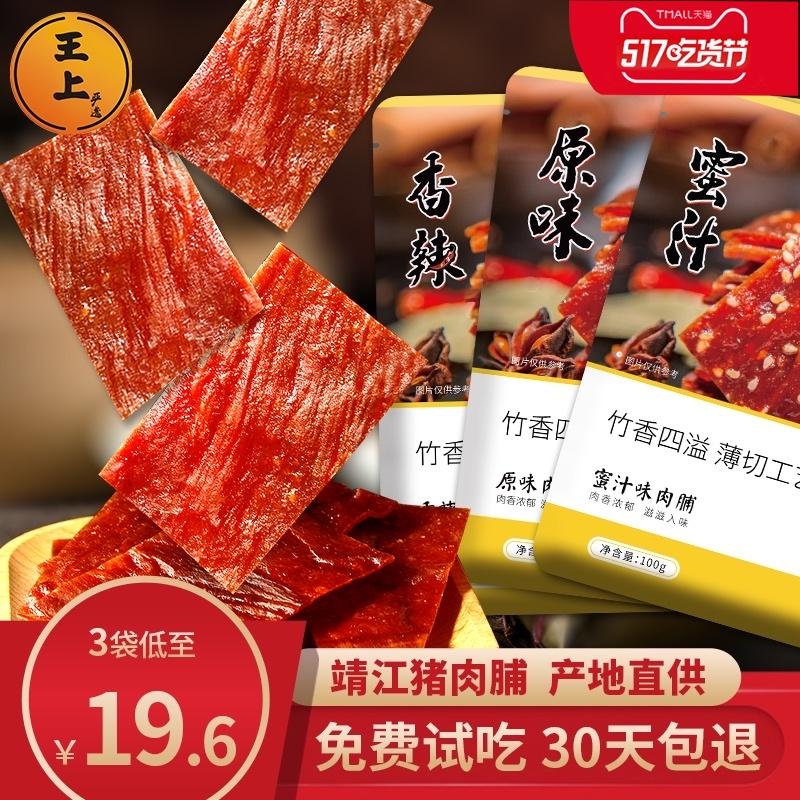 靖江特产猪肉脯干1斤5斤肉铺500g散装网红爆款肉食类休闲零食整箱